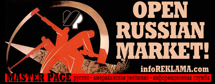 Master Page Russian Advertising and Marketing Services