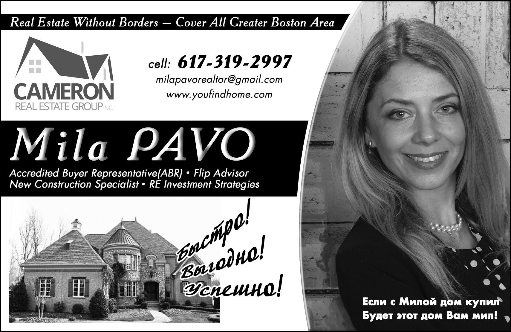 Mila Pavo, Cameron Real Estate Group