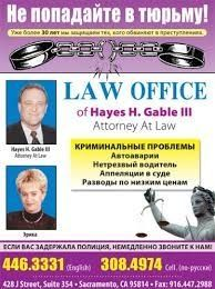 Law Office Of Hayes H. Gable III